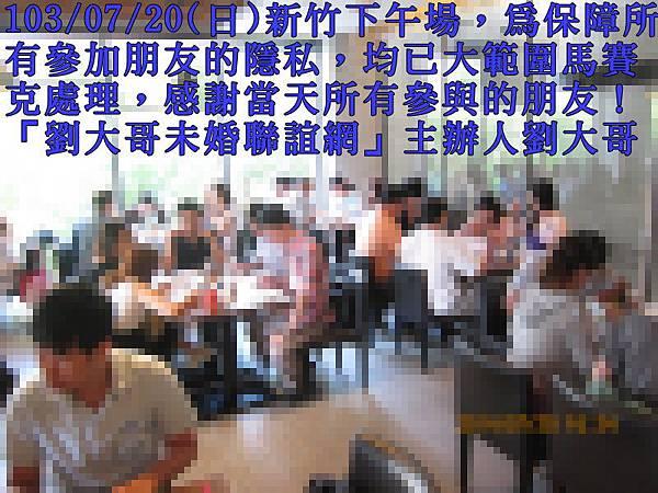 1030720活動紀實照片新竹一般組下午場2