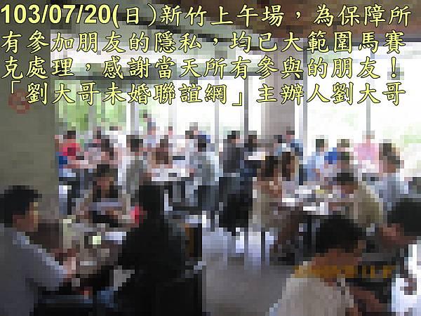 1030720活動紀實照片新竹一般組上午場3