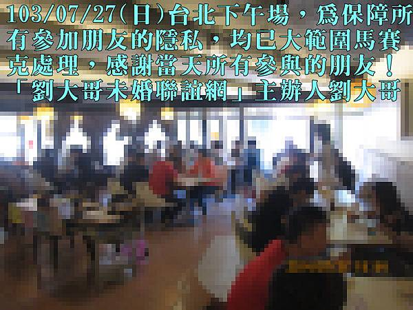1030727活動紀實照片一般組下午場1