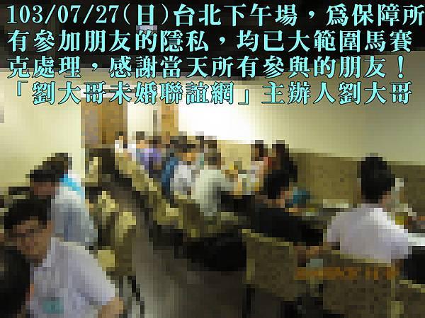 1030727活動紀實照片一般組下午場4