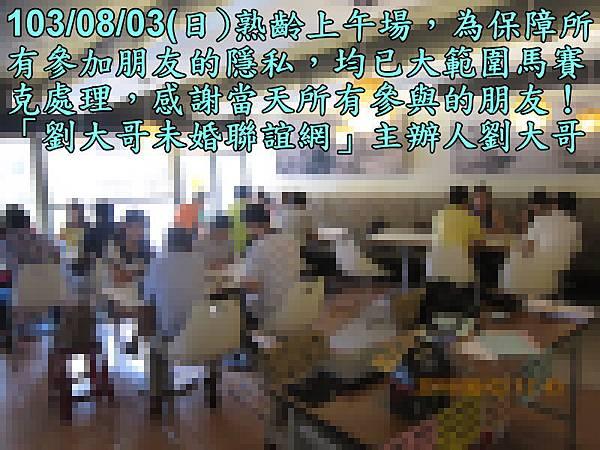 1030803活動紀實照片熟齡組上午場2