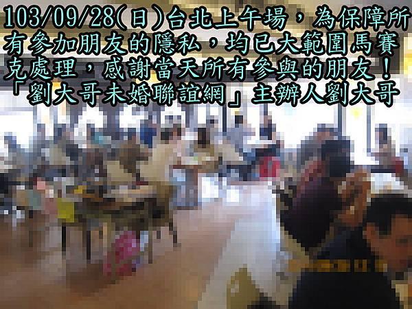 1030928活動紀實照片VIP組上午場3