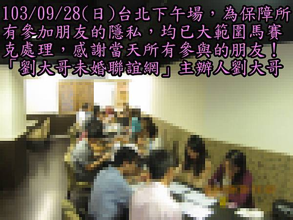 1030928活動紀實照片VIP組下午場2
