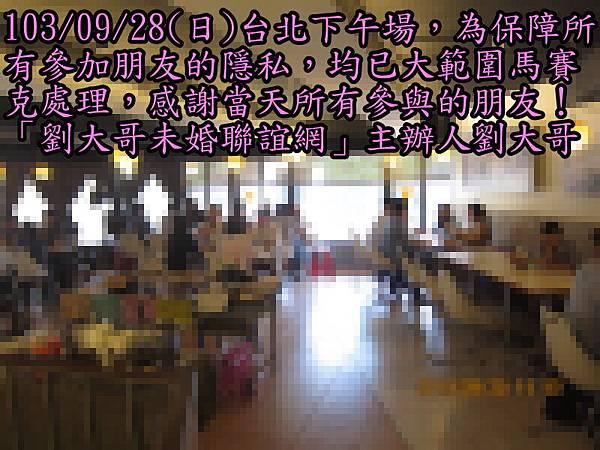 1030928活動紀實照片VIP組下午場3