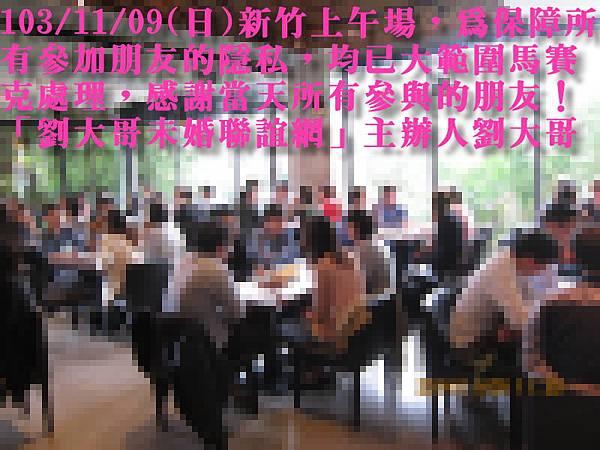 1031109活動紀實照片新竹一般組上午場1