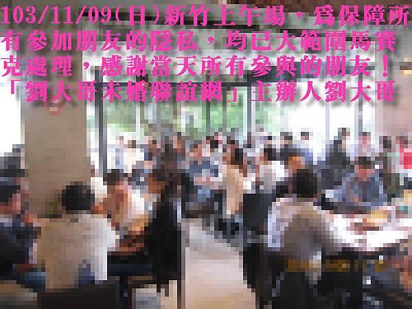 1031109活動紀實照片新竹一般組上午場2