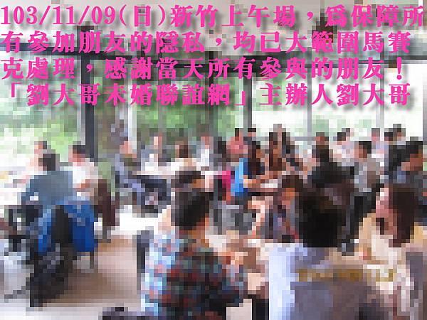 1031109活動紀實照片新竹一般組上午場4