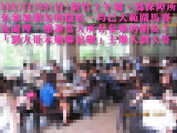 1031109活動紀實照片新竹一般組上午場5