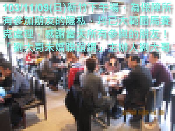 1031109活動紀實照片新竹一般組下午場2