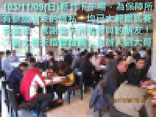 1031109活動紀實照片新竹一般組下午場5