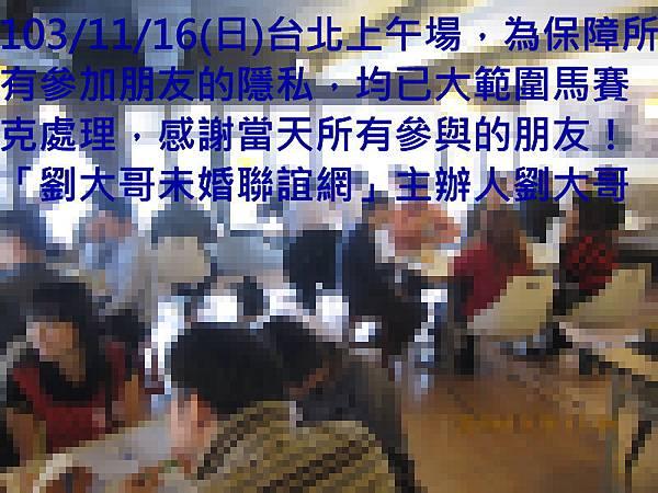 1031116活動紀實照片一般組上午場3