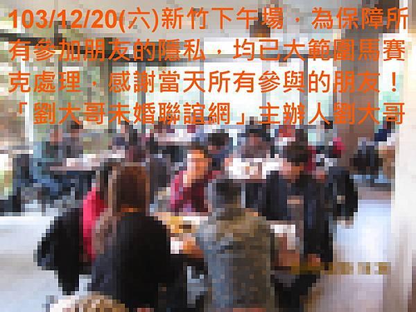 1031120活動紀實照片新竹一般組下午場2