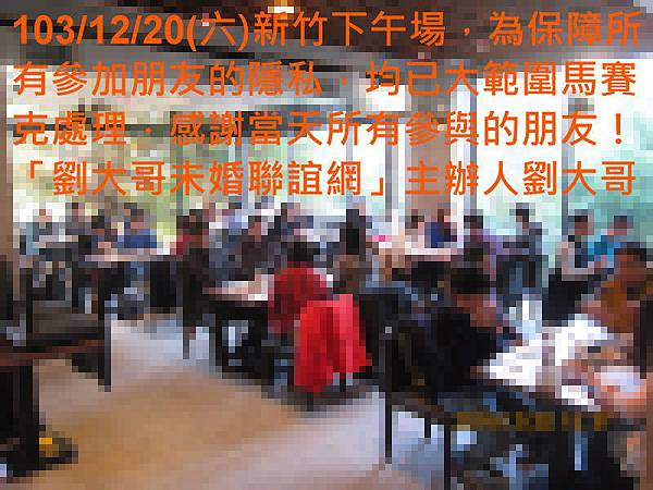 1031120活動紀實照片新竹一般組下午場3
