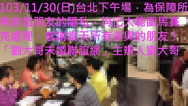 1031130活動紀實照片一般組下午場4