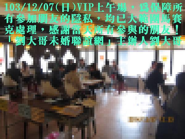 1031207活動紀實照片VIP組上午場4