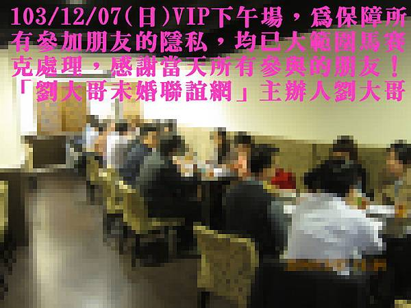 1031207活動紀實照片VIP組下午場2