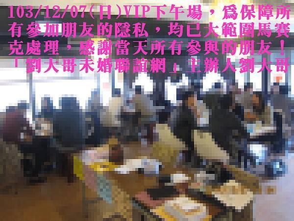 1031207活動紀實照片VIP組下午場4