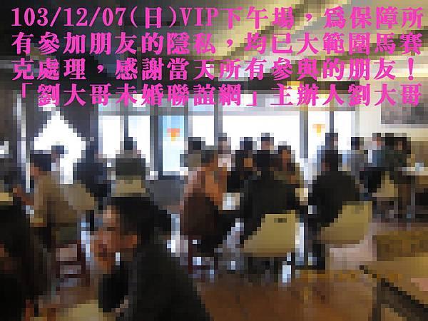 1031207活動紀實照片VIP組下午場5
