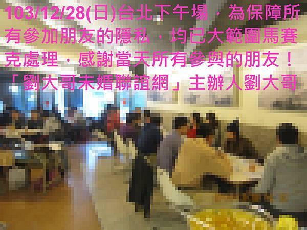 1031228活動紀實照片一般組下午場1