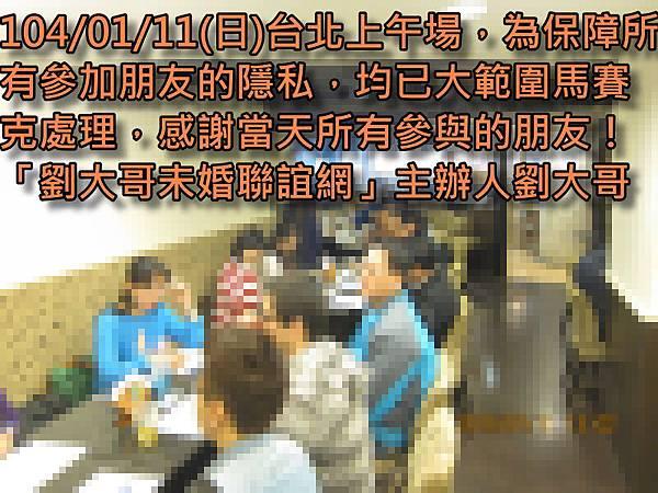 1040111活動紀實照片一般組上午場5.JPG