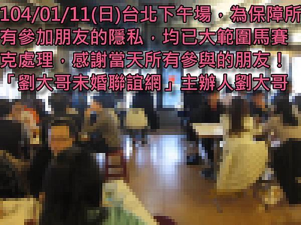 1040111活動紀實照片一般組下午場3.JPG