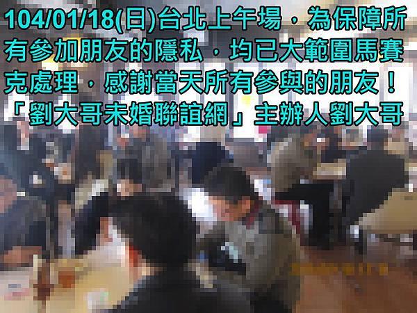 1040118活動紀實照片熟齡組上午場5.JPG