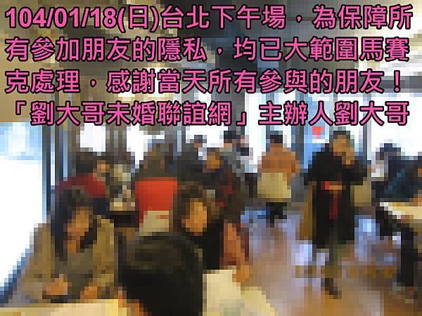 1040118活動紀實照片熟齡組下午場1.JPG