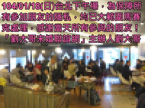 1040118活動紀實照片熟齡組下午場5.JPG