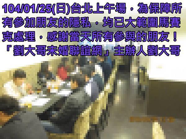 1040125活動紀實照片一般組上午場2.JPG