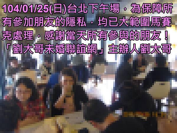 1040125活動紀實照片一般組下午場1.JPG