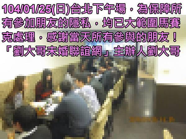 1040125活動紀實照片一般組下午場5.JPG
