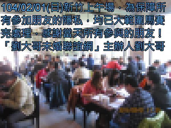 1040201活動紀實照片新竹一般組上午場2.JPG