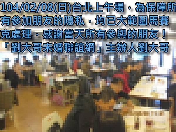 1040208活動紀實照片一般組上午場3.JPG