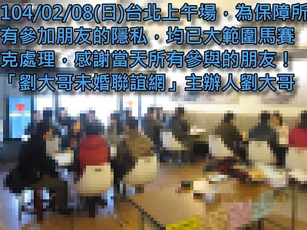 1040208活動紀實照片一般組上午場4.JPG