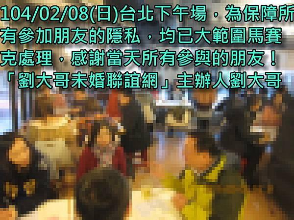 1040208活動紀實照片一般組下午場2.JPG