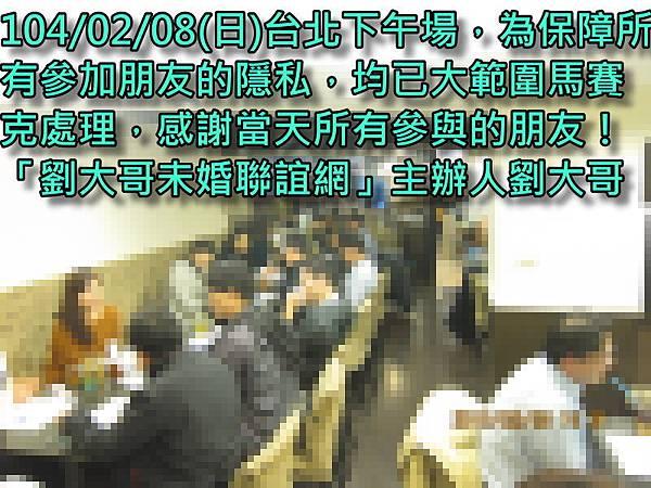 1040208活動紀實照片一般組下午場5.JPG