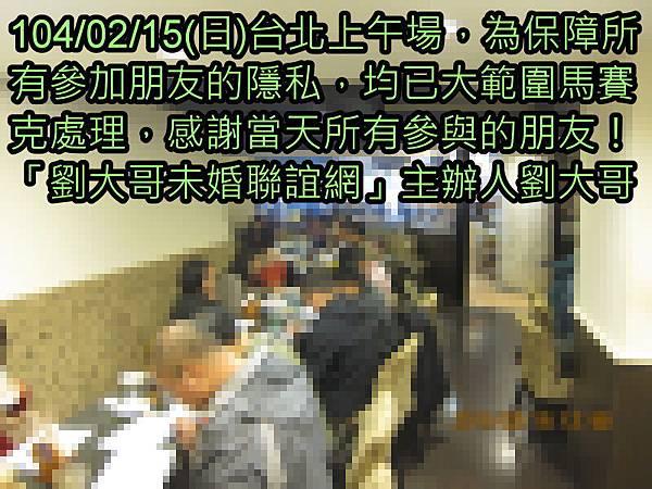 1040215活動紀實照片輕熟組上午場2.jpg