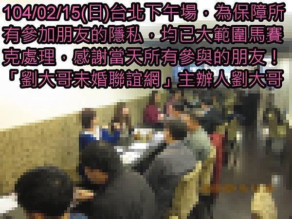 1040215活動紀實照片輕熟組下午場2.jpg