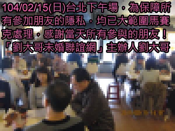 1040215活動紀實照片輕熟組下午場5.jpg