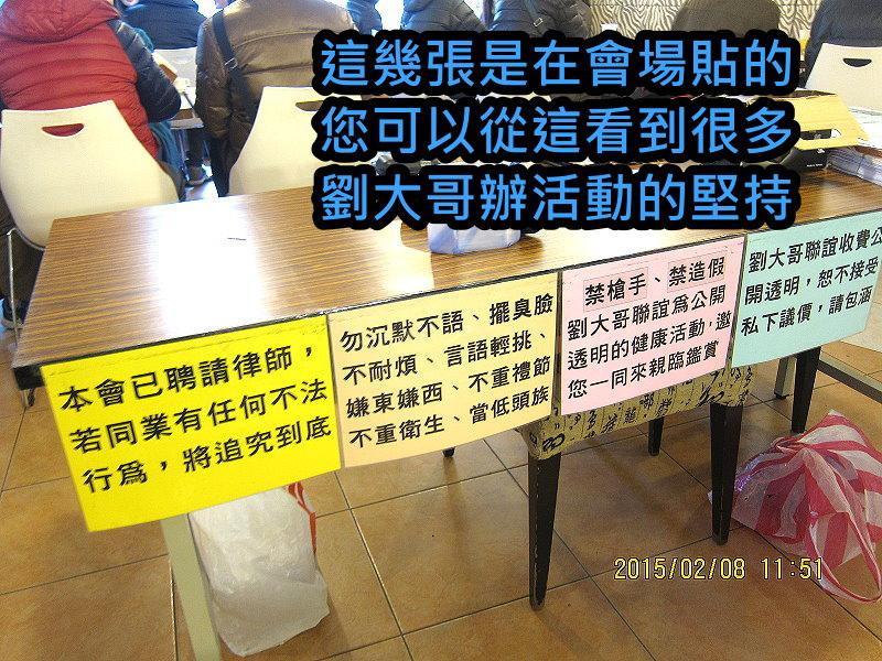 這幾張是在會場貼的,您可以從這看到很多劉大哥辦活動的堅持