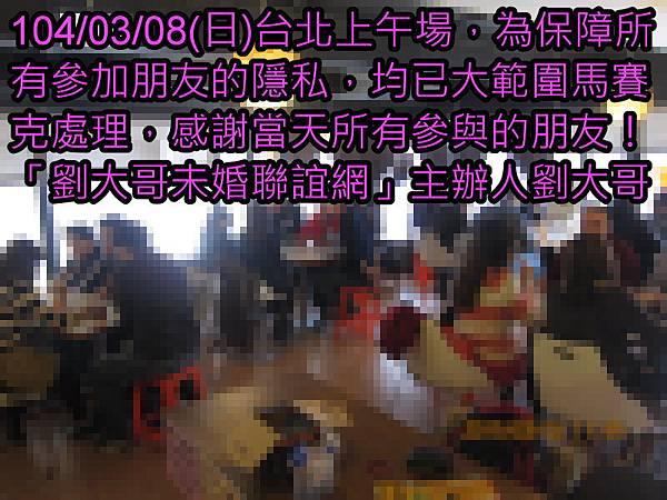 1040308活動紀實照片一般組上午場4