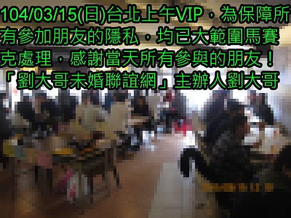 1040315活動紀實照片VIP組上午場3