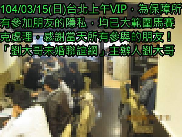 1040315活動紀實照片VIP組上午場5
