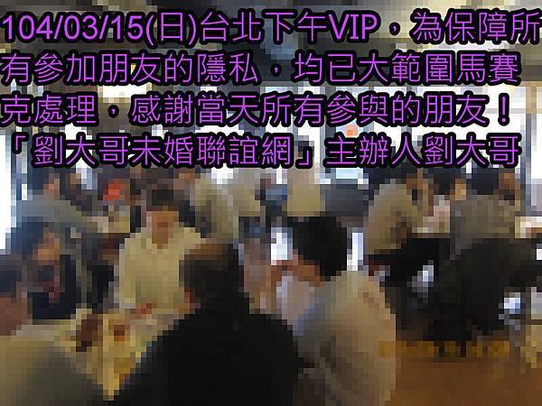 1040315活動紀實照片VIP組下午場1