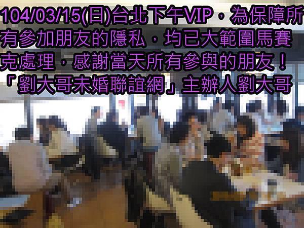 1040315活動紀實照片VIP組下午場5