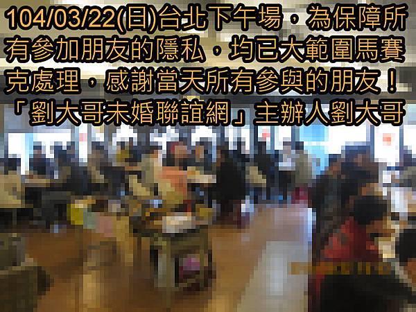 1040322活動紀實照片一般組下午場3