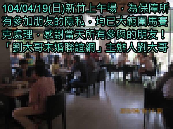 1040419活動紀實照片新竹一般組上午場1