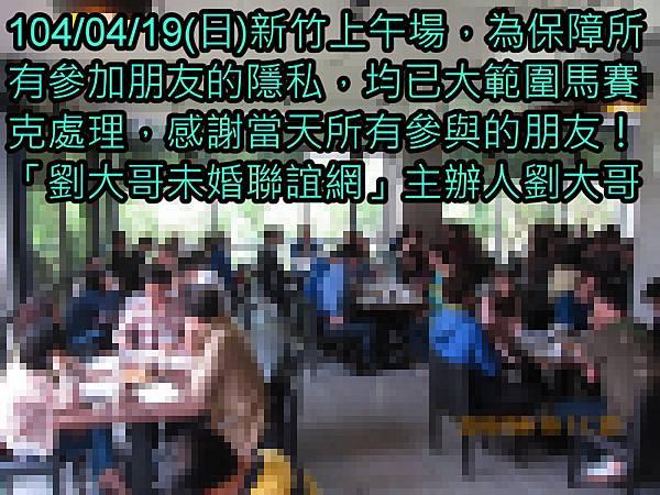 1040419活動紀實照片新竹一般組上午場3