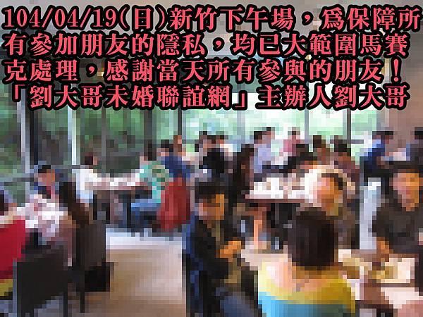 1040419活動紀實照片新竹一般組下午場3