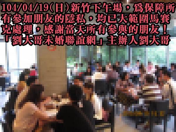 1040419活動紀實照片新竹一般組下午場2